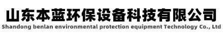 PP净化塔_不锈钢酸雾净化吸收塔厂家-山东本蓝环保工程有限公司